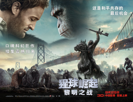 《猩球崛起2:黎明之战》海报