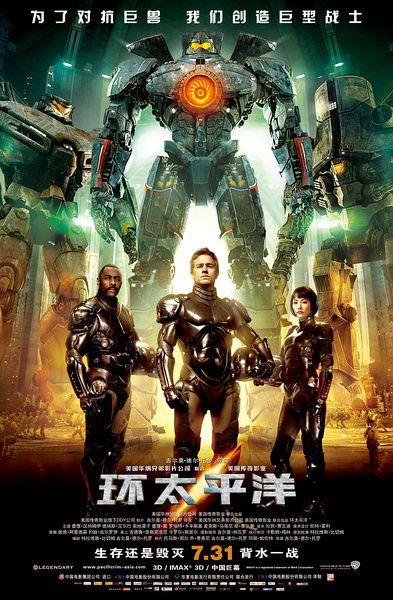 >> 科幻 >> 新闻 >> 正文    科幻电影《环太平洋》海报.