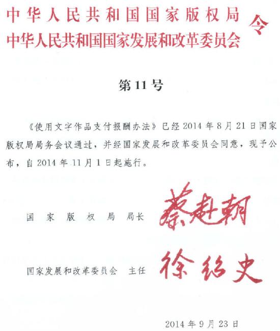 【文件】《使用文字作品支付报酬办法》——国家版权局 - 老吴所求 - 老吴所求的博客