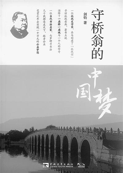 """《守桥翁的中国梦》:壮哉,""""守桥翁"""""""