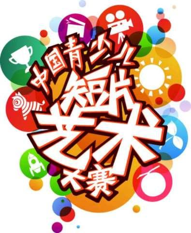 中国青少儿短片艺术大赛奖项设置正式公布