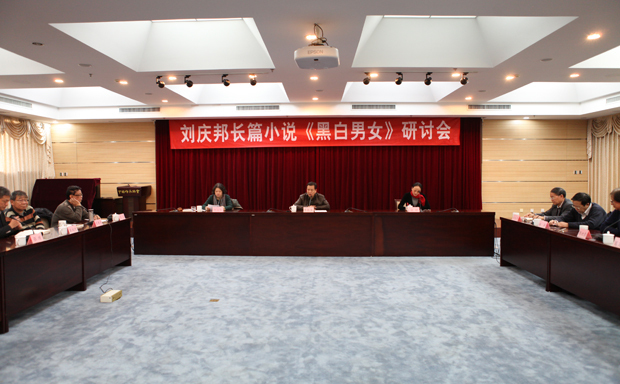 刘庆邦长篇小说《男女作家》v男女_中国图片黑白耽美漫画黑道图片